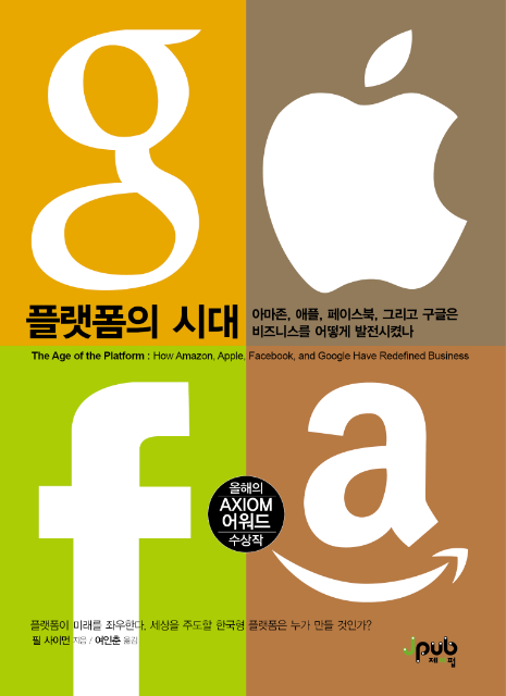 The Age of the Platform: Korean Cover